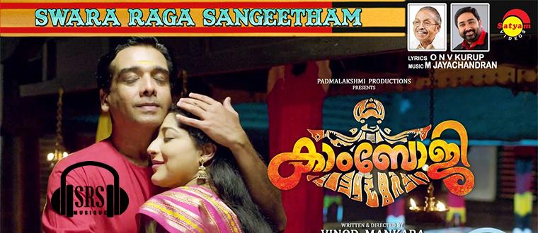 September 2017 – Swara Raga Sangeetham